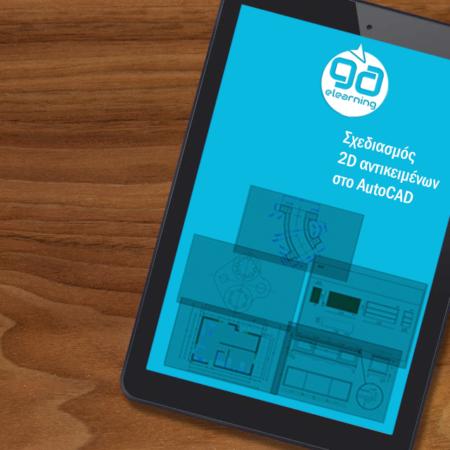 Σχεδιασμός 2D αντικειμένων στο AutoCAD