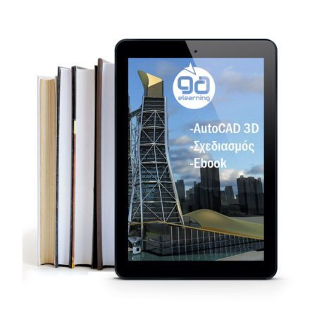 AutoCAD 3D – Σχεδιασμός – Ebook