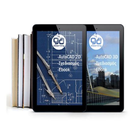 AutoCAD 2D & 3D – Σχεδιασμός – Ebook
